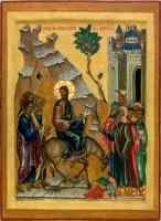 Вход во Иерусалим Господа нашего Иисуса Христа